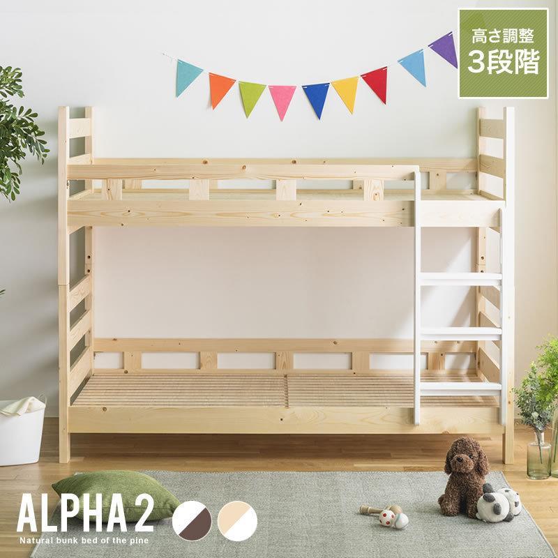2段ベッド 最安値挑戦 ロータイプ <セール&特集> 二段ベッド 高さ調整 ALPHA 2 分割 木製 アルファ 分離 子供 おしゃれ