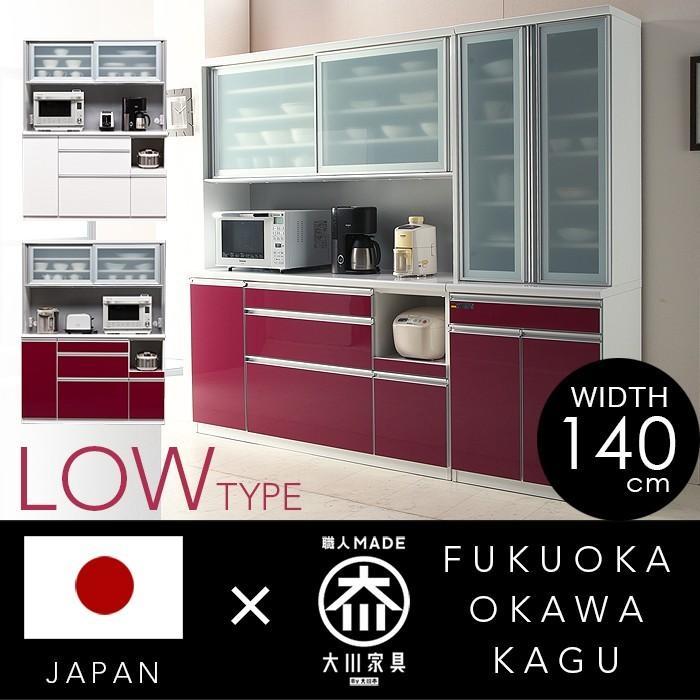 食器棚 オープンボード 140OP L キッチン 日本製 レイナ レイナ