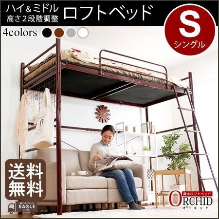 ベッド パイプベッド ロフトベッド ORCHID シングル