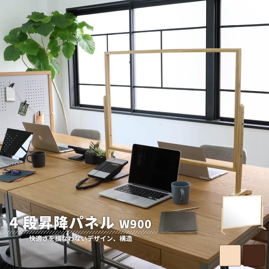 飛沫防止 アクリル板 パーテーション 900 600 飛沫ガードパネル 昇降式 W90