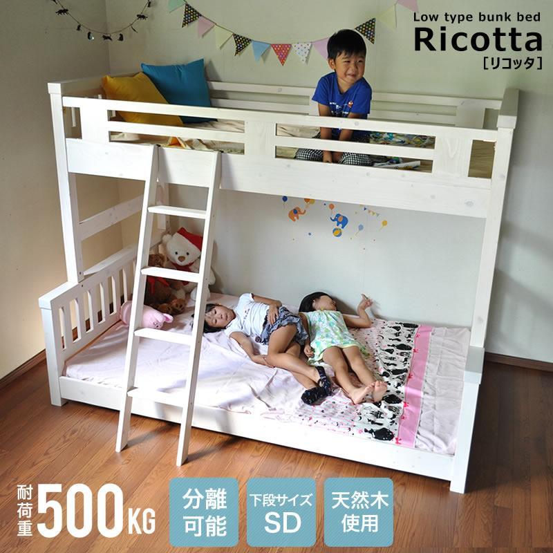 二段ベッド ロータイプ Ricotta リコッタ 2段ベッド 耐荷重500kg 日本 子供 下段セミダブル 分割 新作からSALEアイテム等お得な商品 満載 分離 おしゃれ 大人用