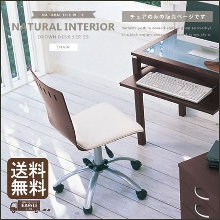 パソコンチェア デスクチェア NATURAL NATURAL INTERIOR チェア オフィスチェア