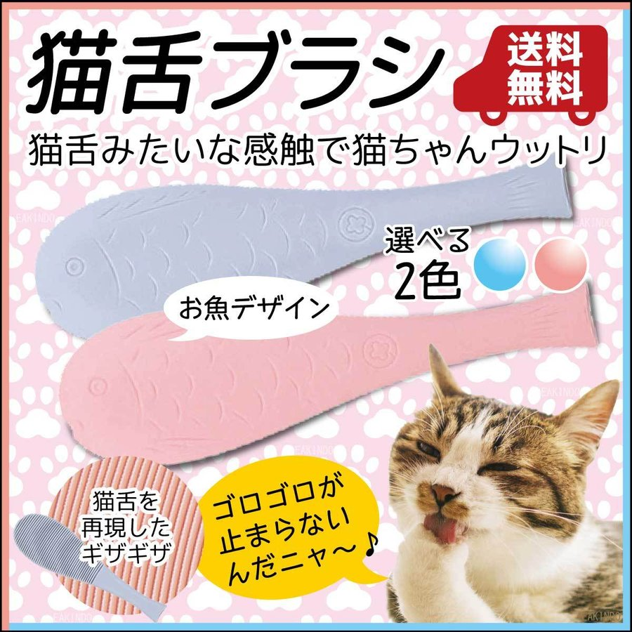 マーケット 猫用ブラシ 猫舌ブラシ マッサージ グルーミング ギザギザ 猫の舌 通販 激安