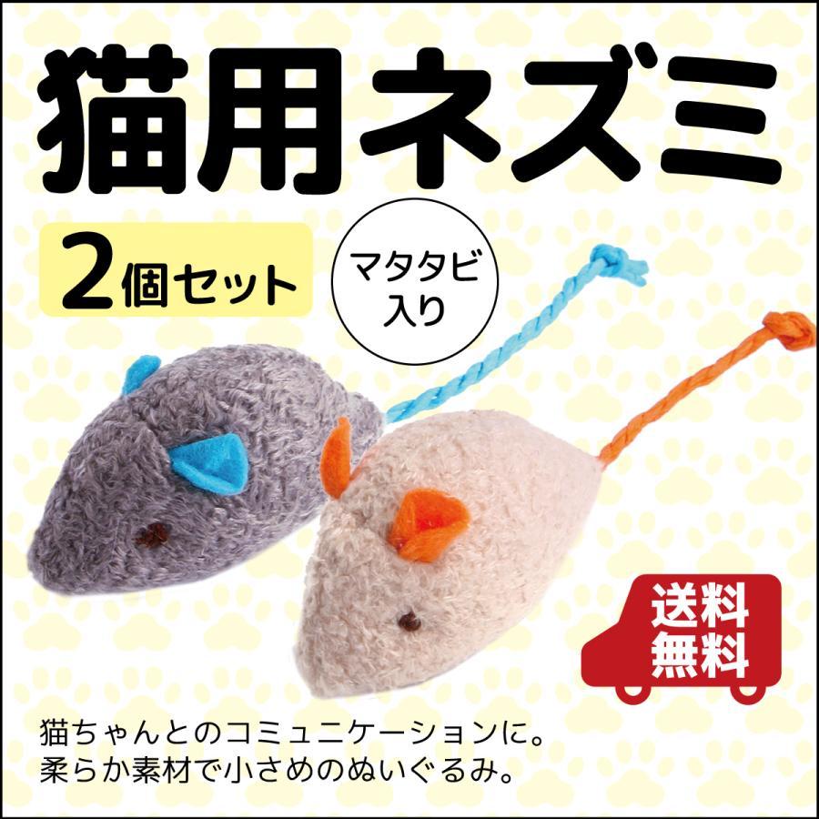 祝日 猫おもちゃ SALE ぬいぐるみ マタタビ入 2個セット ねずみ