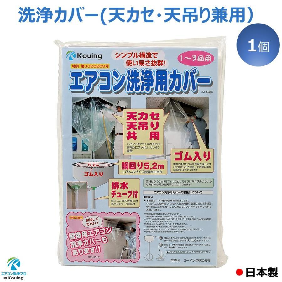 エアコン洗浄カバー 天カセ天吊り兼用シート KT-5230 特別セール品 クリーニングホッパー 売れ筋ランキング
