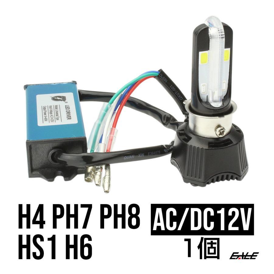 交流対応 LEDヘッドライト バルブ 半額 Hi 40W Lo H-57 4000lm ブルーポジション付 ホワイト発光 毎日がバーゲンセール 20W Lo切替