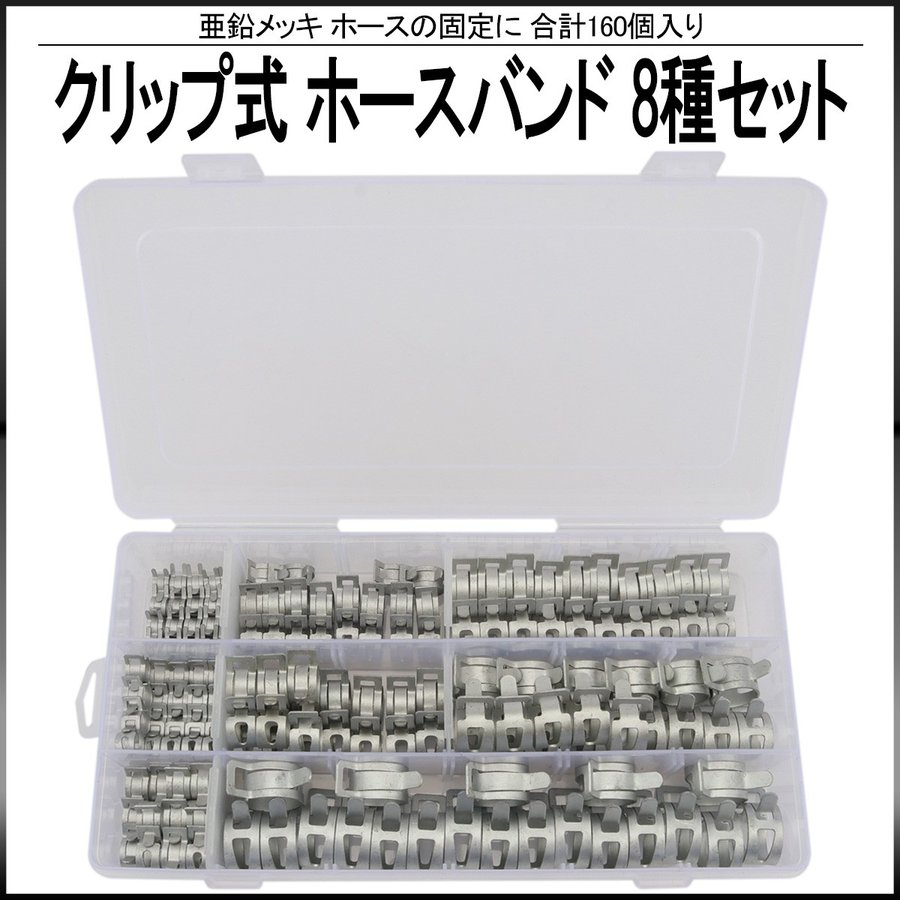 クリップ式 ホースバンド 8種類 160個 日本 セット お買い得品 ホースの固定に ケース入り I-521 亜鉛メッキ