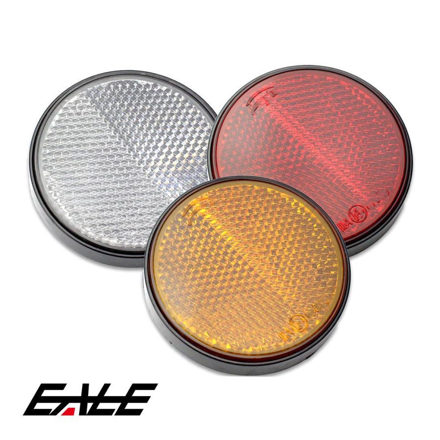 激安卸販売新品 汎用 リフレクター 丸型 両面テープ 反射板 貼り付けタイプ SALE M-87-M-89 Eマーク付き
