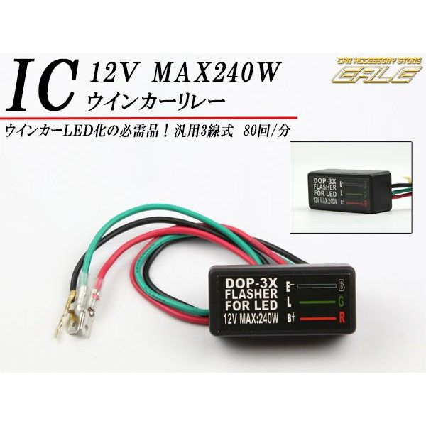 ハイフラ防止 汎用防水ICウインカーリレー 12V MAX240W 好評受付中 P-315 訳あり商品