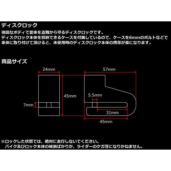 汎用 ディスクロック バイク 盗難防止 収納ケース付 S-222|eale|02