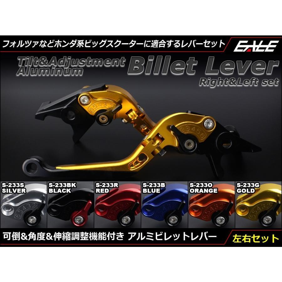 フォルツァ アルミ 削り出し ビレット ブレーキレバー&クラッチレバー セット 可倒 角度 伸縮 調整機能付 6色 S-233|eale