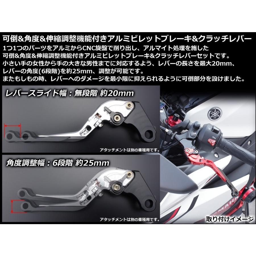 フォルツァ アルミ 削り出し ビレット ブレーキレバー&クラッチレバー セット 可倒 角度 伸縮 調整機能付 6色 S-233|eale|02