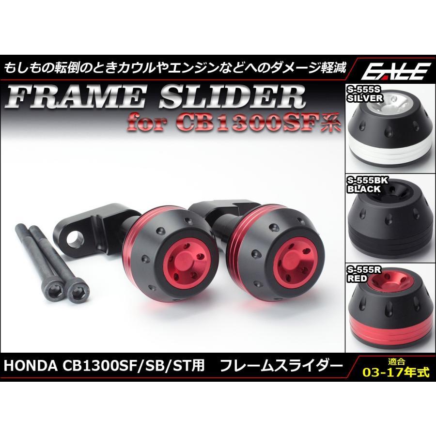 ホンダ 新色追加して再販 CB1300SF SB ST SC54 03〜17年式 アルミ削り出し 激安通販 3色展開 フレーム 後期 中期 左右セット 前期 スライダー