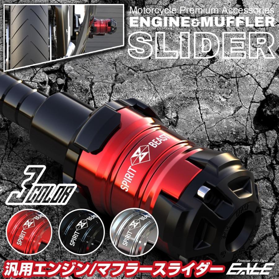 汎用 超特価 エンジン スライダー マフラースライダー お得セット M8 M10 S-772 対応 T6063 アルミニウム 3色