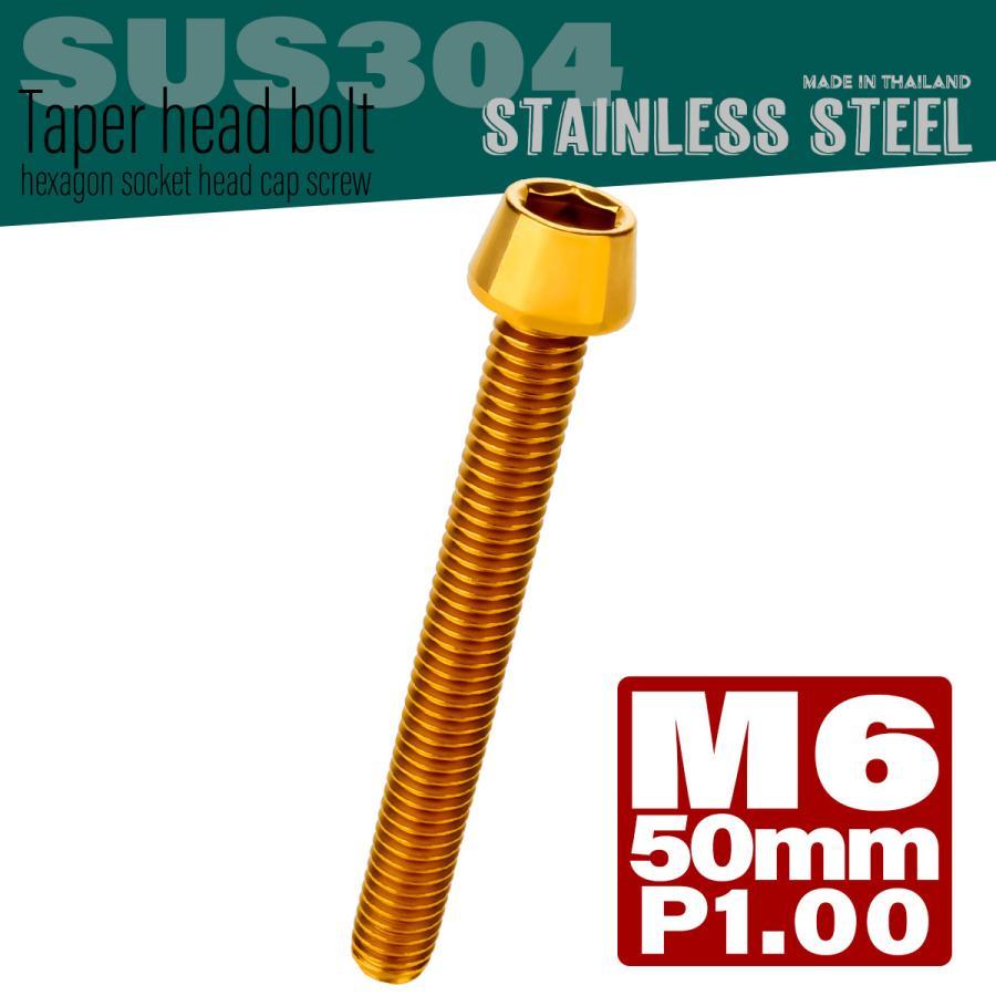 M6×50mm マート テーパーヘッドボルト ステンレス製キャップボルト クランクケースなどのエンジン周りに 人気 おすすめ TB0079 ゴールド