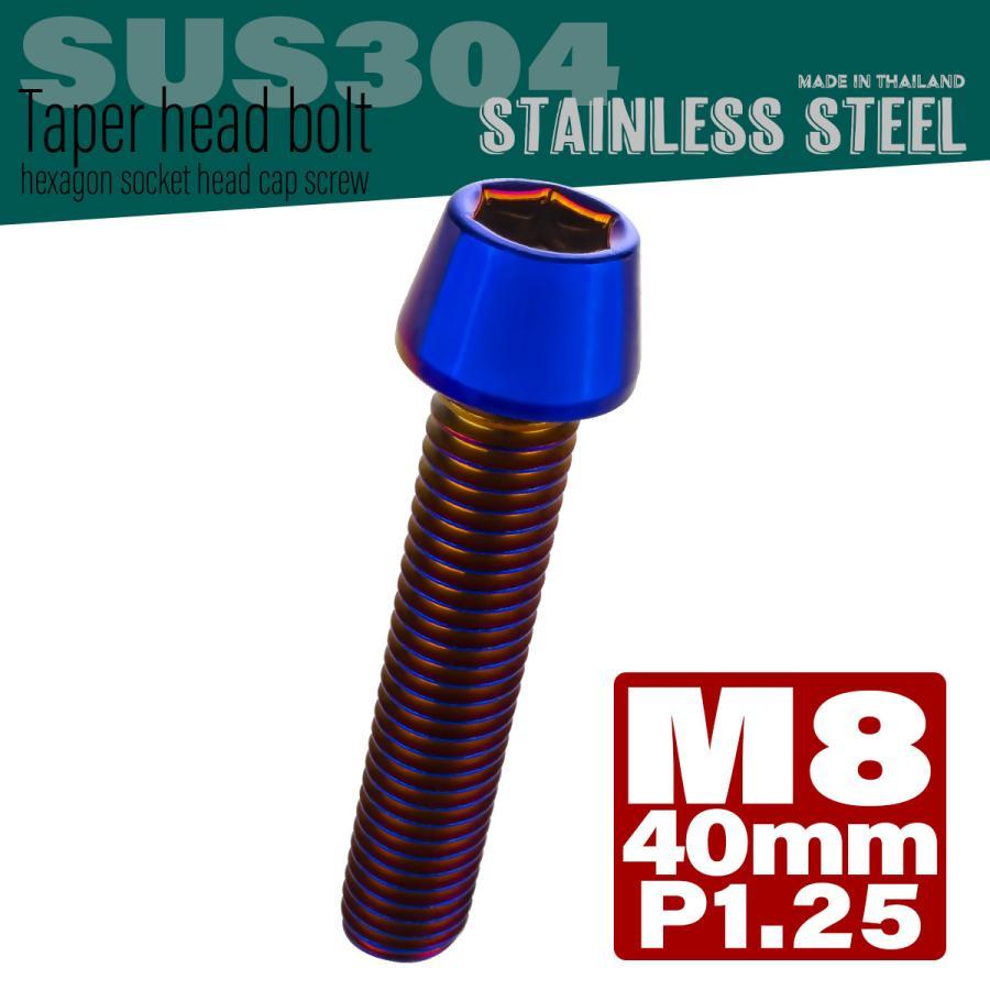 M8×40mm テーパーヘッドボルト ステンレス製キャップボルト 人気の製品 フレームやハンドルポストなどに 賜物 TB0157 焼チタンカラー