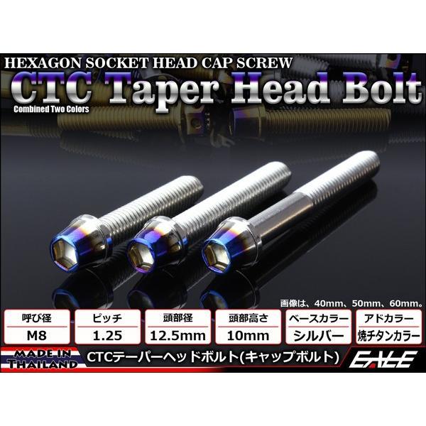 テーパーヘッドボルト CTC キャップボルト M8×25mm オンライン限定商品 品質保証 六角穴 ステンレス 焼チタンカラー シルバー