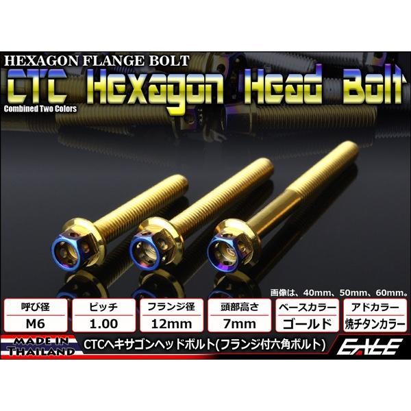 ヘキサゴンヘッドボルト 配送員設置送料無料 CTC フランジ付六角ボルト M6×20mm 焼チタンカラー ステンレス ゴールド 人気ブレゼント