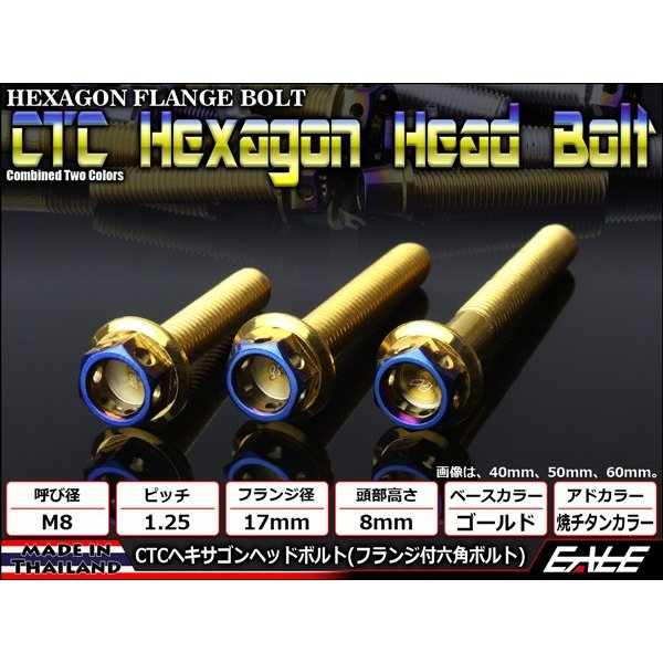 ヘキサゴンヘッドボルト CTC フランジ付六角ボルト 驚きの価格が実現 M8×20mm 焼チタンカラー 半額 ゴールド ステンレス