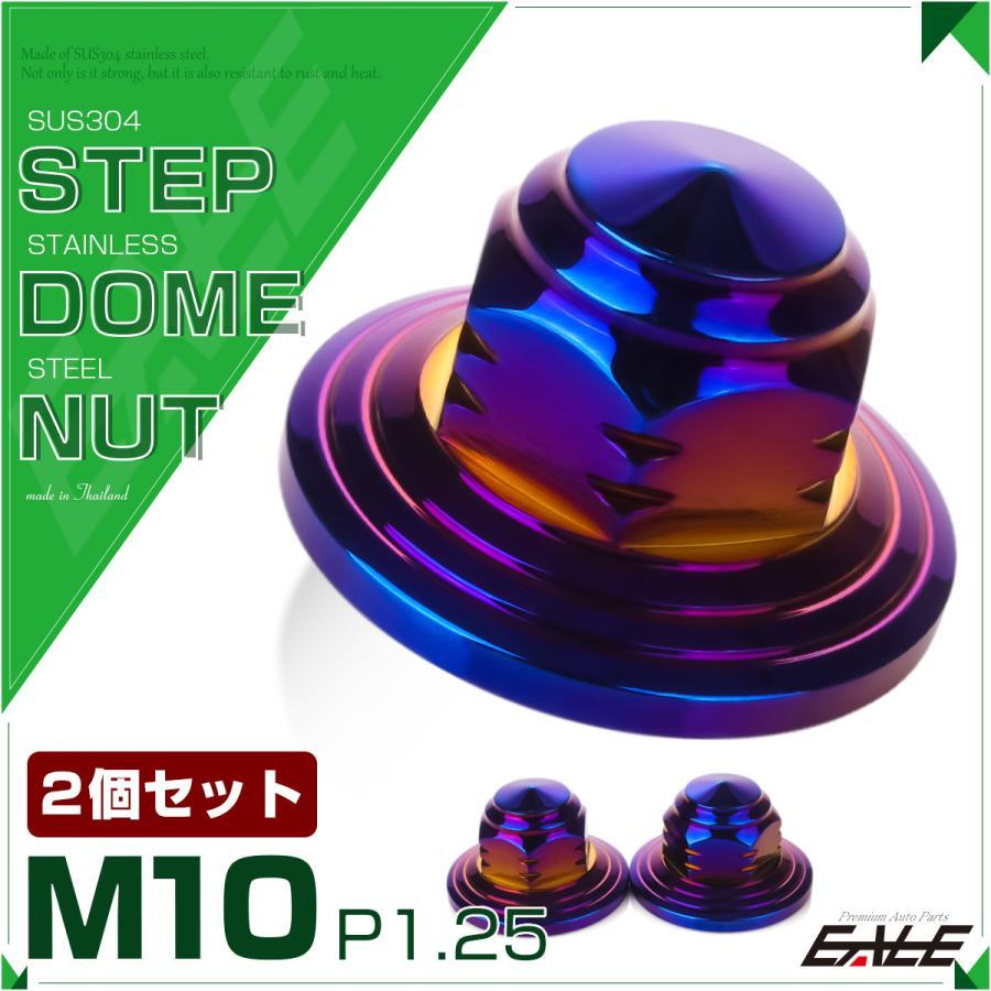 SUS304ステンレス 限定品 M10ステップドームナット2個セット P=1.25 TF0156 焼チタンカラー フランジ付六角袋ナット 新作通販