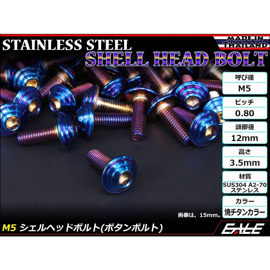 M5×20mm シェルヘッドボルト ボタンボルト 全国一律送料無料 焼チタンカラー ステンレス削り出し 激安超特価 TR0118
