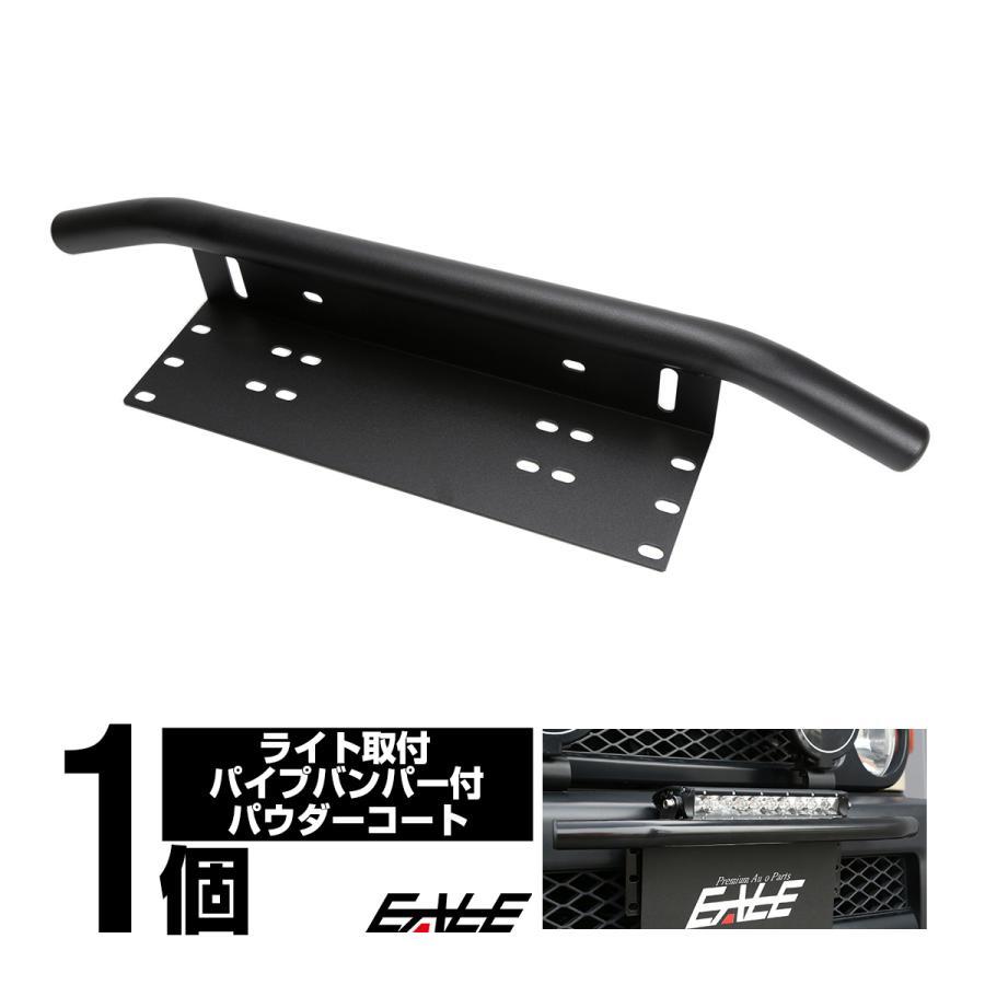 ナンバープレート ライト ステー 再入荷 激安格安割引情報満載 予約販売 パイプバンパー付き フォグライト V-34 作業灯 ライトバー等の取り付け用 ブラケット