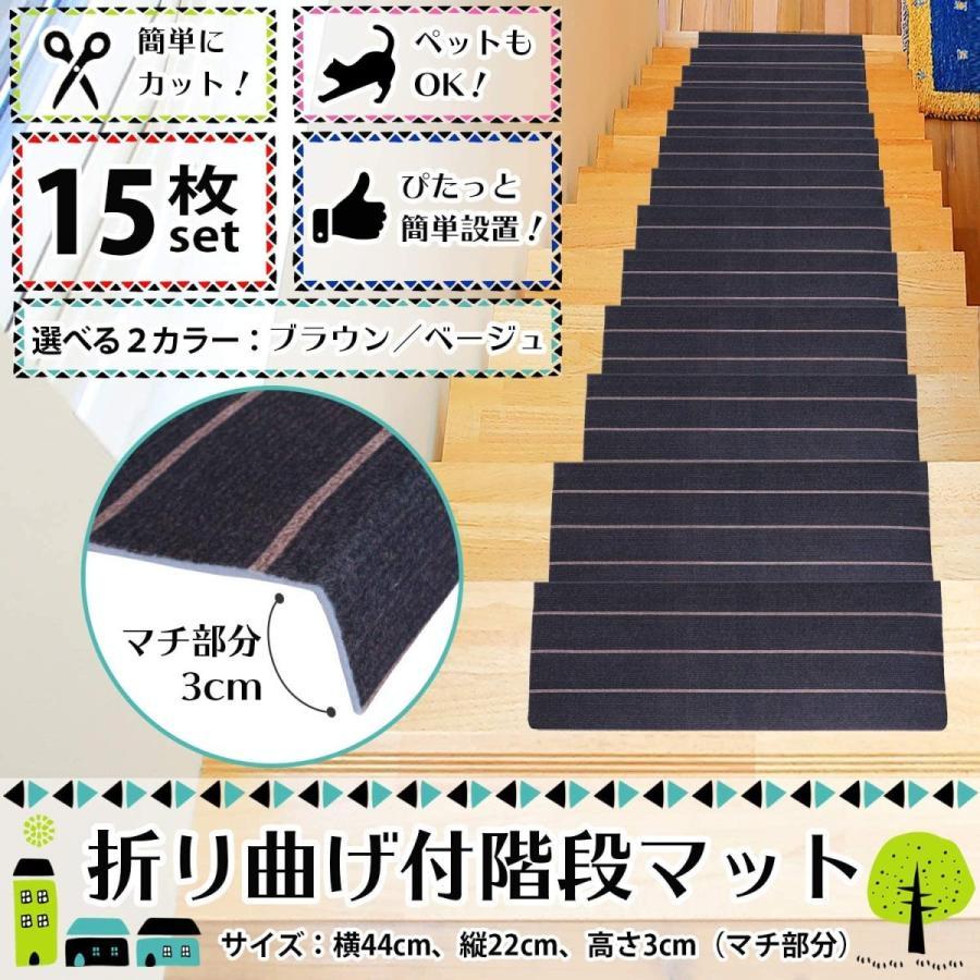 階段マット セール特価 特売 おしゃれ 滑り止め 薄手タイプ 15枚セット