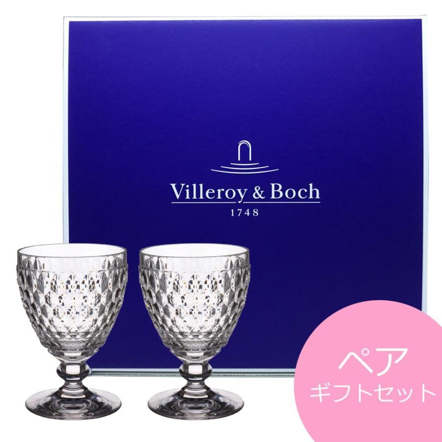 ビレロイ ボッホ Villeroyamp;Boch ボストン 大放出セール ペアワイングラス ギフトボックス入り おしゃれ 2個セット かわいい クリア 送料無料でお届けします ワイングラス 220ml