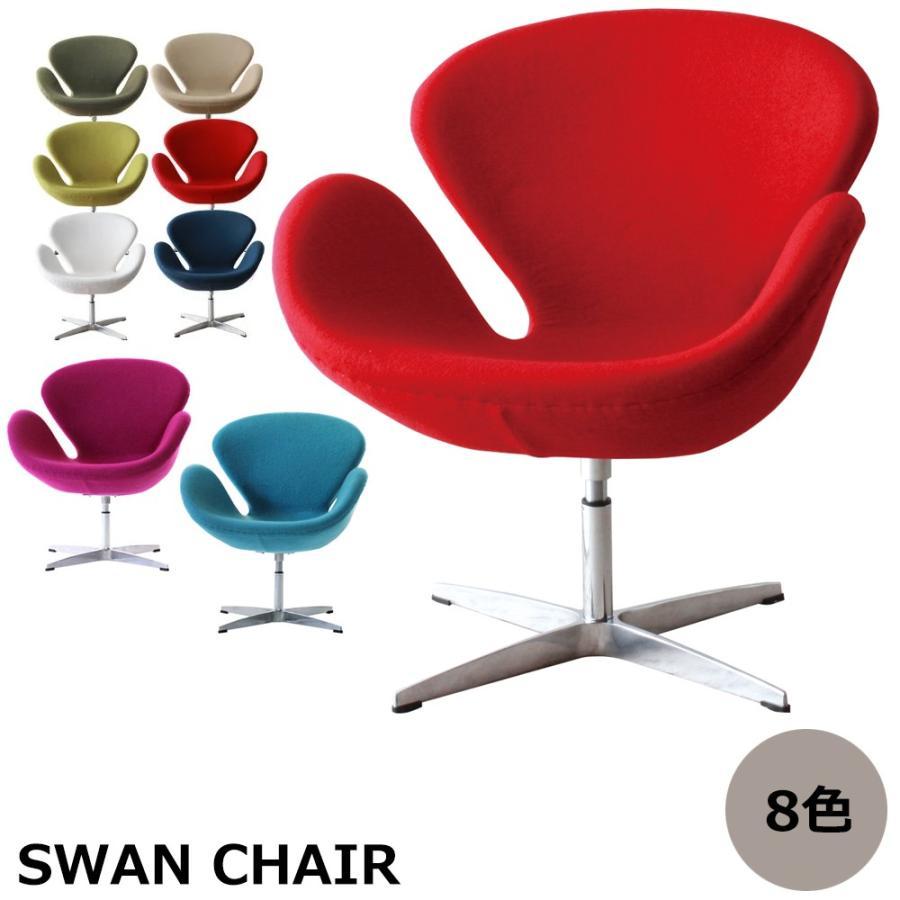 スワンチェア スワンチェア ヤコブセン アルネ・ヤコブセン おしゃれ かわいい デザイナー アルネ・ヤコブセン チェア swanchair 椅子 北欧 ノルディック リプロダクト