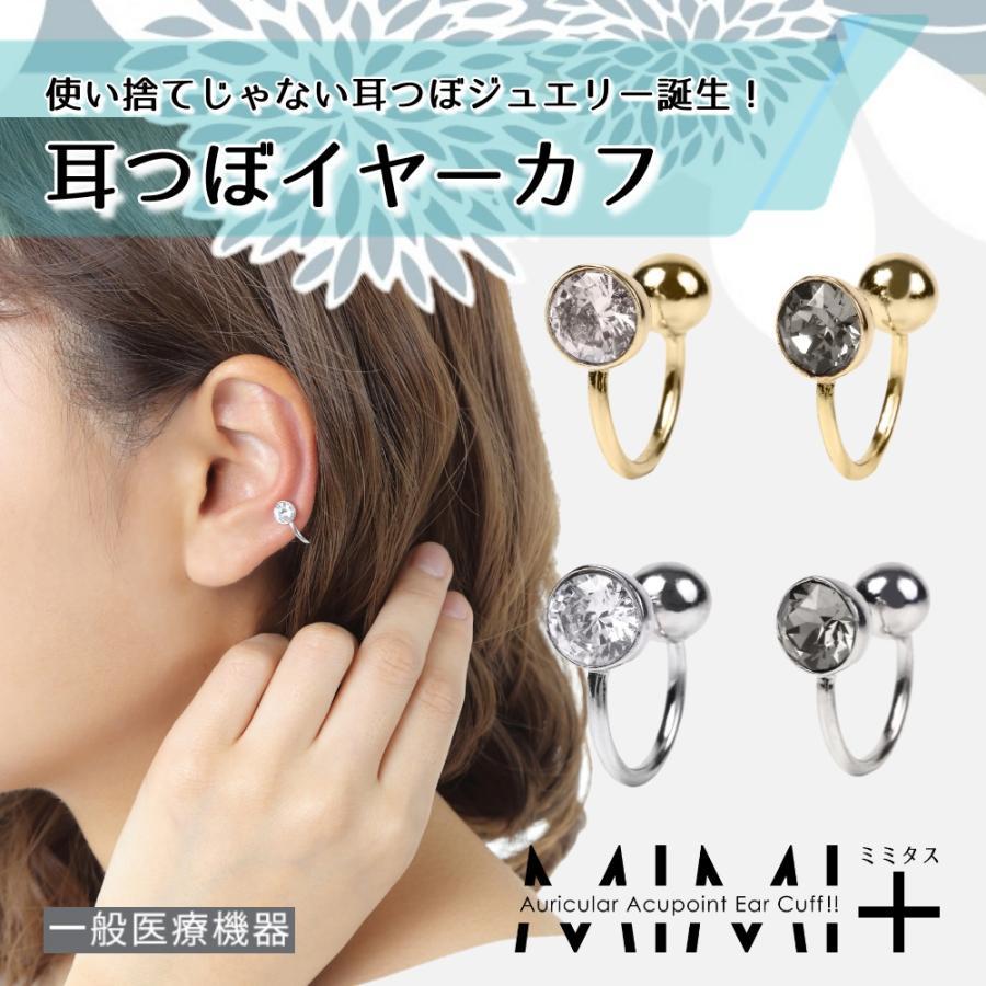 耳つぼ刺激アクセサリー MIMI+ つぼ押し イヤーカフ 繰り返し使える 耳つぼイヤーカフ 耳つぼイヤリング ミミタス Beautear ear-heartdrop