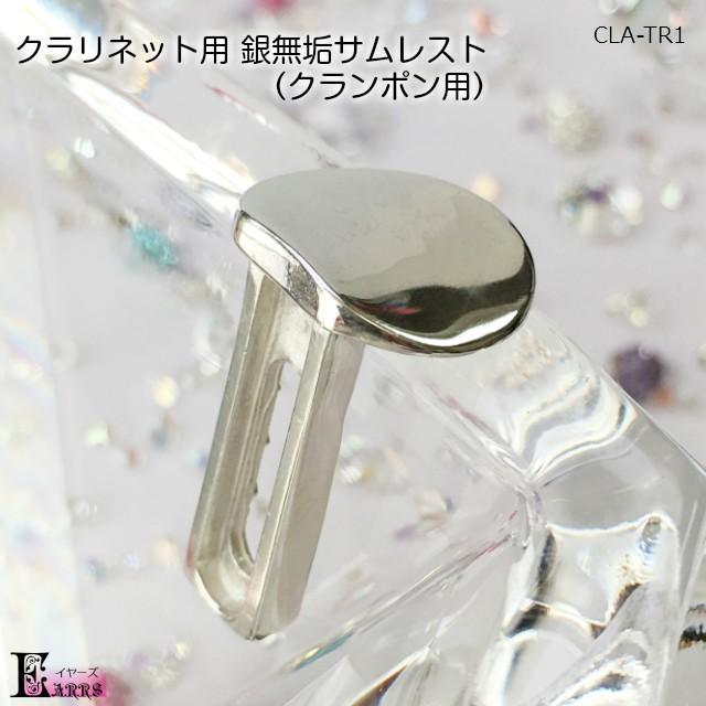 銀無垢 クラリネット用 サムレスト クランポンB♭用 刻印入 earrs