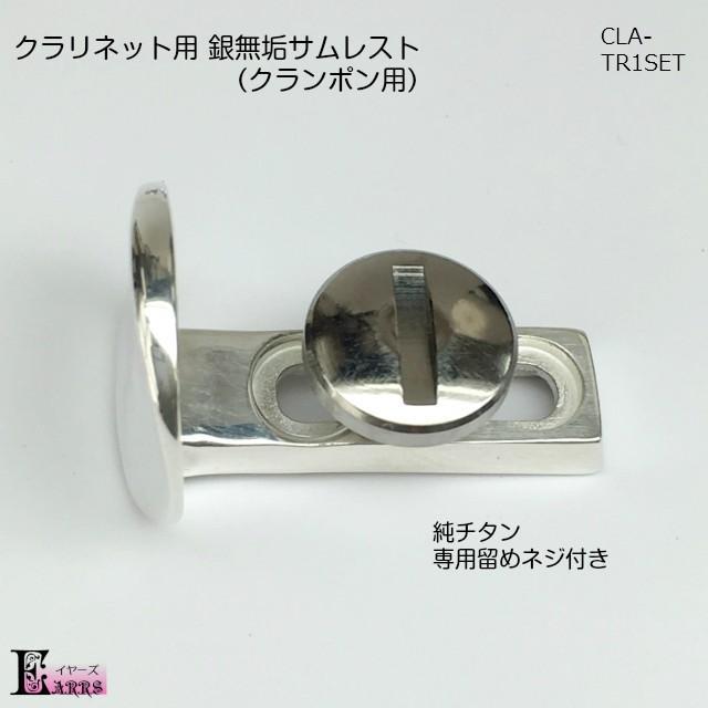 銀無垢 クラリネット用 サムレスト 純チタンネジ付き クランポンB♭用 刻印入|earrs|02
