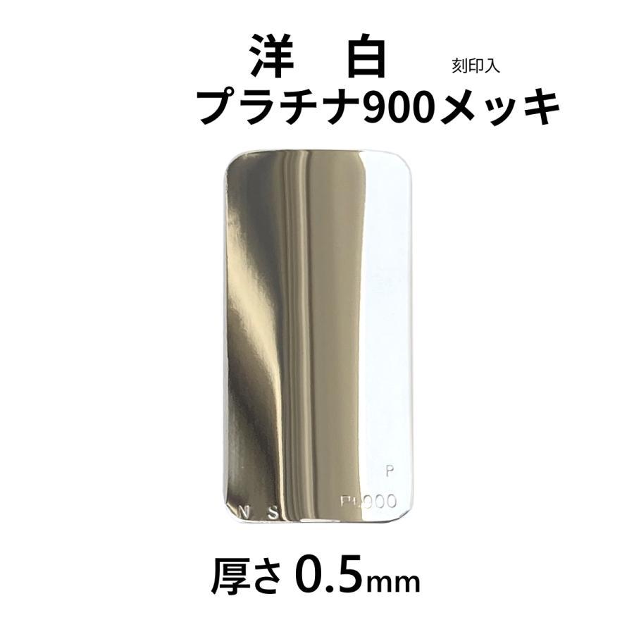 サックス 洋白 プラチナ900メッキ 刻印入 プレゼント 新品未使用正規品 リガチャープレート 日本製