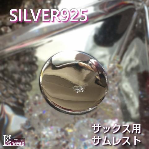 銀無垢(SILVER925)サックス用 サムレスト『SILVER925』刻印入り イヤーズオリジナル|earrs