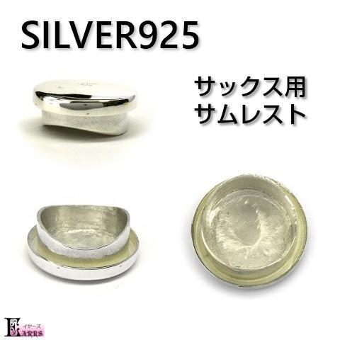 銀無垢(SILVER925)サックス用 サムレスト『SILVER925』刻印入り イヤーズオリジナル|earrs|02