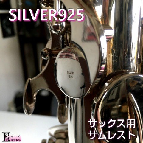 銀無垢(SILVER925)サックス用 サムレスト『SILVER925』刻印入り イヤーズオリジナル|earrs|03