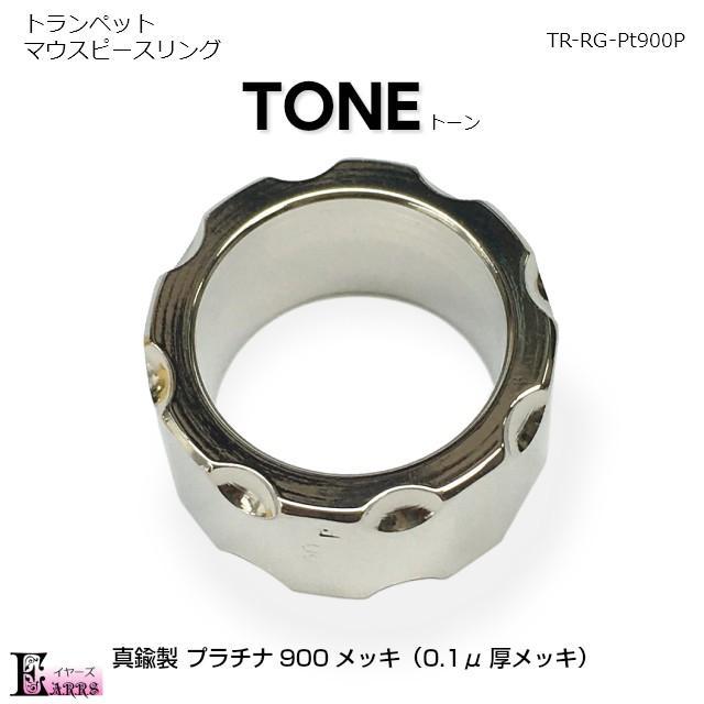 トランペット マウスピース リング TONE トーン プラチナ 900厚メッキ 真鍮製 日本製 earrs