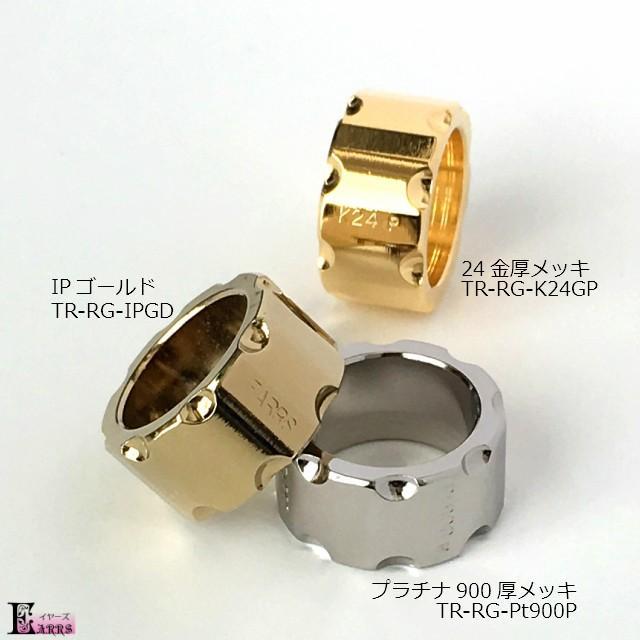トランペット マウスピース リング TONE トーン プラチナ 900厚メッキ 真鍮製 日本製 earrs 04