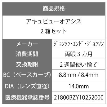 【送料無料】 アキュビューオアシス 2箱 ポスト便 (コンタクト 2week コンタクトレンズ 2week )|earth-contact|03