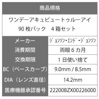 【送料無料】 ワンデーアキュビュートゥルーアイ 90枚 4箱 ( コンタクトレンズ 1day ) earth-contact 03