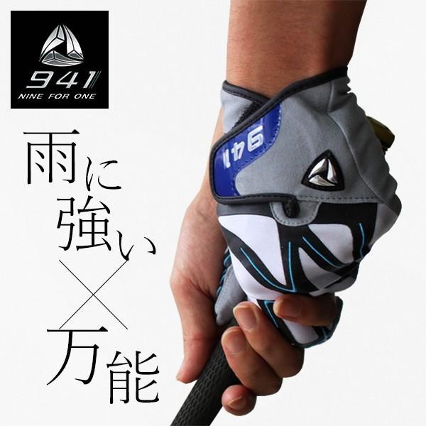 高機能ゴルフグローブ NINE FOR ONE 941R 紺碧 レガン|earth-shop