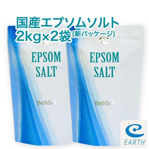 アースコンシャス 国産エプソムソルト 2kg×2袋 海外輸入 40回分 計量スプーン付き 送料無料 浴用化粧品 入浴剤 激安挑戦中 バスソルト