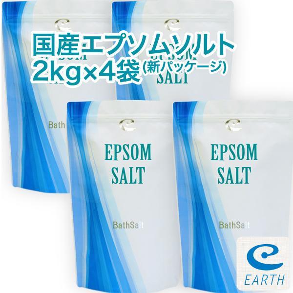 アースコンシャス 国産エプソムソルト 2kg×4袋 80回分 計量スプーン付き バスソルト 奉呈 浴用化粧品 入浴剤 送料無料 新着セール