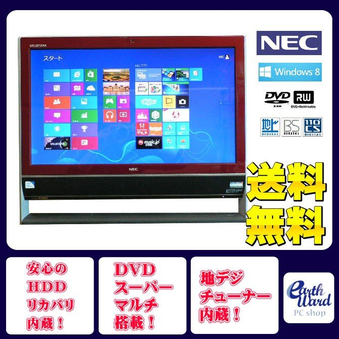 NEC デスクトップパソコン 中古パソコン VN370 L 日本限定 レッド デスクトップ 一体型 本体 BS 1TB Celeron 春の新作 4GB CS Windows8 DVD 地デジ