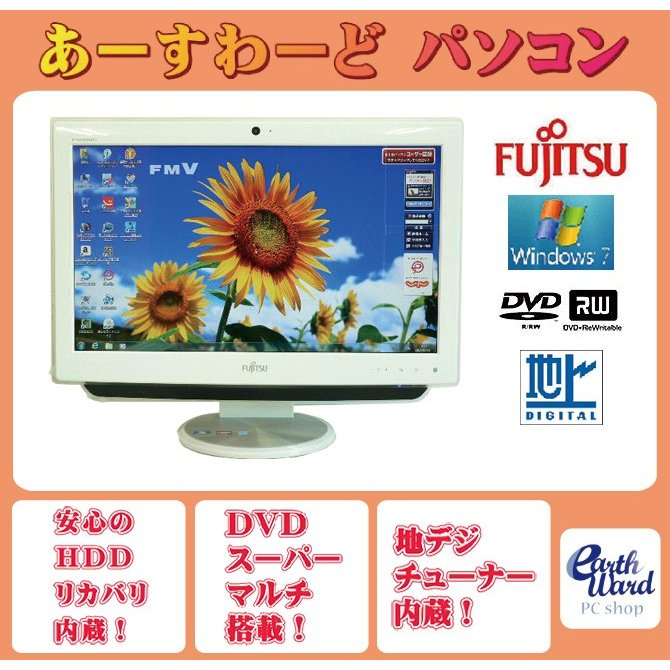 液晶一体型 Windows7 デスクトップパソコン 中古パソコン 年間定番 富士通 500GB 直送商品 4GB 地デジ DVD Athlon