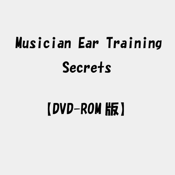Musician Ear Training Secrets【DVD-ROM版】|eartraining