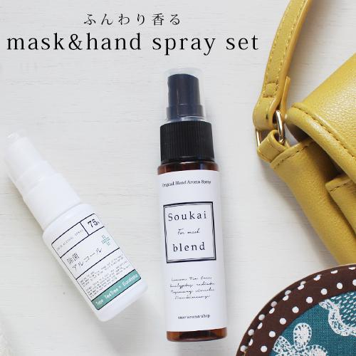 ふんわり香る オンライン限定商品 mask 超安い hand spray 除菌アルコール75 set☆マスクスプレー 30ml
