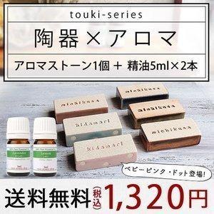 アロマストーンセット ラベンダー含む人気のアロマオイルも選べる touki series 販売期間 限定のお得なタイムセール 選べる精油5ml× 送料無料お手入れ要らず 2本付き 送料無料