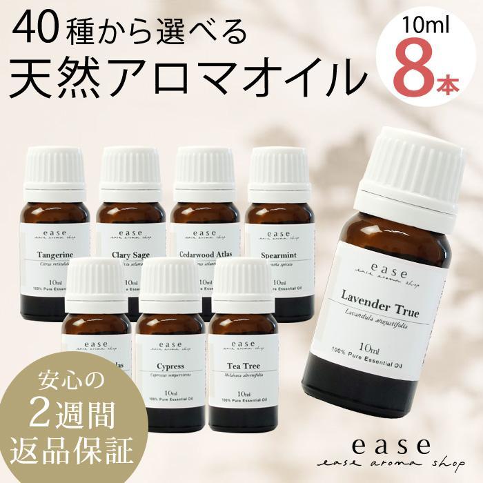 アロマオイル 40種から選べる8本セット 各10ml 新作販売 AEAJ認定精油 除菌アルコールも選べる 植物の学名記載 高級品 ease 送料無料 公式 エッセンシャルオイル