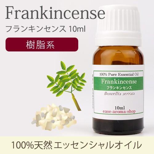 フランキンセンス 公式 10ml 送料0円 精油 エッセンシャルオイル アロマオイル
